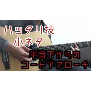 【ハッタリ技・小技】半音下からのコードアプローチ