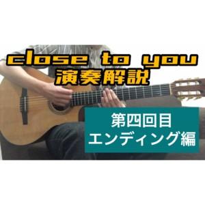 【演奏解説】Close to you/フライドプライドの弾き方④エンディング編