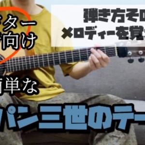 【ソロギター初心者向け】超超簡単なルパン三世のテーマの弾き方/その1:メロディーを覚えよう