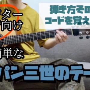 【ソロギター初心者向け】超超簡単なルパン三世のテーマの弾き方/その2:コードを覚えよう