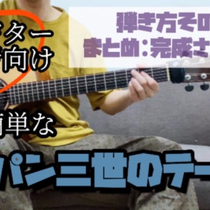 【ソロギター初心者向け】超超簡単なルパン三世のテーマの弾き方/その3:完成させよう