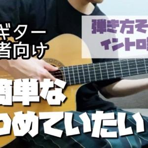 【ソロギター初心者向け】超簡単なソロギターアレンジ「見つめていたい」の弾き方➀:イントロ編