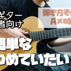 【ソロギター初心者向け】超簡単なソロギターアレンジ「見つめていたい」の弾き方➁:Aメロ編