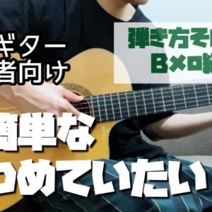 【ソロギター初心者向け】超簡単なソロギターアレンジ「見つめていたい」の弾き方③:Bメロ編