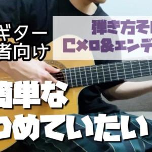 【ソロギター初心者向け】超簡単なソロギターアレンジ「見つめていたい」の弾き方④:Cメロ&エンディング編