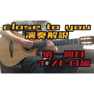 Close to you/フライドプライドの弾き方①イントロ編