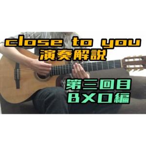 Close to you/フライドプライドの弾き方③Bメロ編