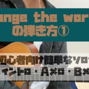 【ソロギター初心者向け】簡単なChange the worldの弾き方➀イントロ・Aメロ・Bメロ編