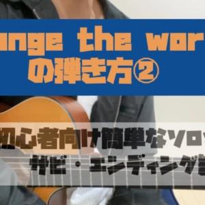 【ソロギター初心者向け】簡単なChange the worldの弾き方➁サビ・エンディング編