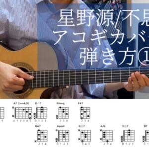【演奏解説】不思議/星野源の弾き方 Part1:Aメロ、A'メロ、間奏編