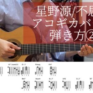 """【演奏解説】不思議/星野源の弾き方 Part2:A""""メロ、Bメロ編"""
