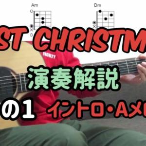 LAST CHRISTMASのアコギカバーの弾き方➀イントロ・Aメロ編