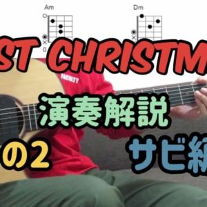 LAST CHRISTMASのアコギカバーの弾き方➁サビ編