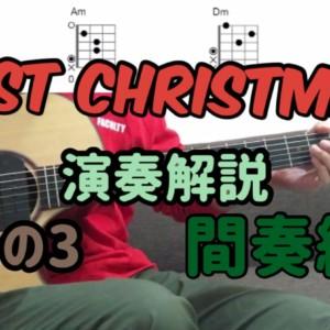 LAST CHRISTMASのアコギカバーの弾き方③間奏編