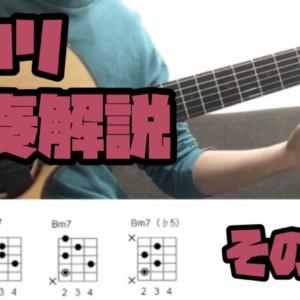 セロリをアコギで弾き語りする方法①右手のパターン